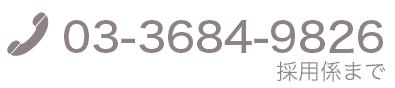 03-3684-9826